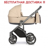 Roan Bass Next 03 Light Beige Коляска 2 в 1